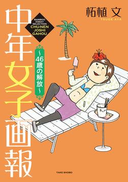 中年女子画報 ~46歳の解放~-電子書籍