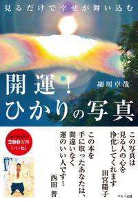 開運!ひかりの写真(マキノ出版)