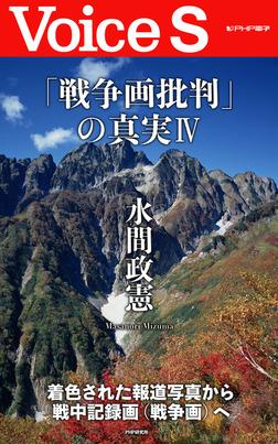 「戦争画批判」の真実Ⅳ 【Voice S】-電子書籍