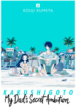 Kakushigoto: My Dad's Secret Ambition 6