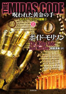 THE MIDAS CODE 呪われた黄金の手 上-電子書籍