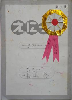 TALKEN絵日記5冊目-電子書籍