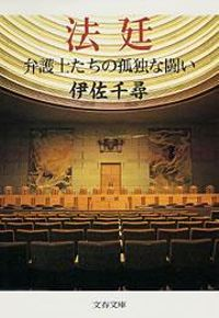法廷(文春文庫)