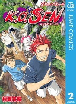 K.O.SEN 2-電子書籍