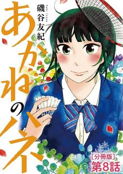 あかねのハネ【単話】(8)-電子書籍
