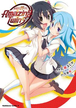 絶滅危愚少女 Amazing Twins-電子書籍