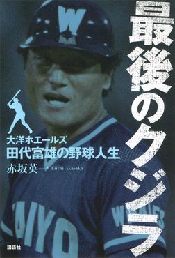 最後のクジラ――大洋ホエールズ・田代富雄の野球人生-電子書籍