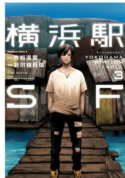 横浜駅SF(3)-電子書籍