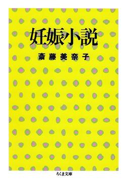 妊娠小説-電子書籍