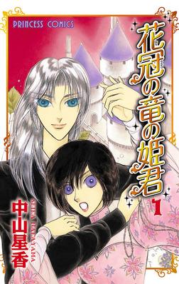 花冠の竜の姫君 1-電子書籍