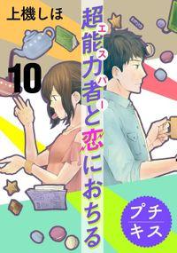 超能力者と恋におちる プチキス(10)
