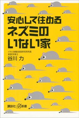 安心して住める ネズミのいない家-電子書籍
