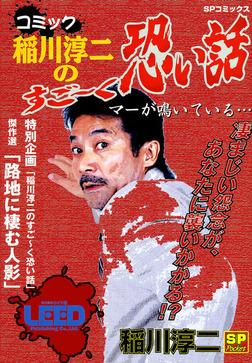 コミック稲川淳二のすご~く恐い話~マーが鳴いている…~-電子書籍