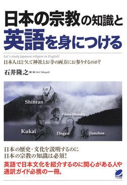 日本の宗教の知識と英語を身につける(CDなしバージョン)-電子書籍