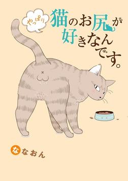 やっぱり猫のお尻が好きなんです。-電子書籍