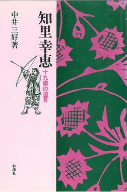 知里幸恵 十九歳の遺言-電子書籍