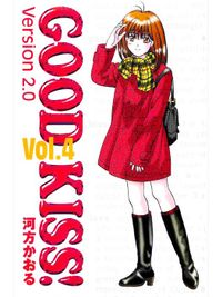 GOOD KISS!Version2.0 4巻