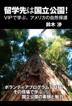 留学先は国立公園! VIPで学ぶ、アメリカの自然保護-電子書籍