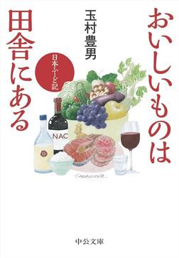 おいしいものは田舎にある 日本ふーど記-電子書籍