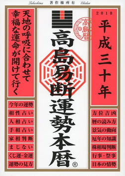 高島易断運勢本暦 平成三十年-電子書籍