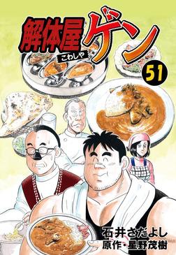 解体屋ゲン 51巻-電子書籍