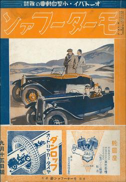モーターファン 1934年 昭和09年 09月15日号-電子書籍
