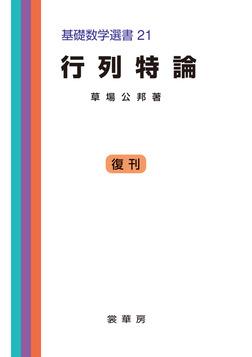 行列特論 基礎数学選書 21-電子書籍