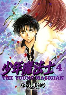 少年魔法士(4)-電子書籍