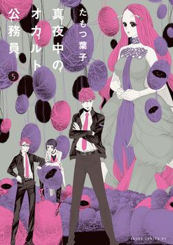 真夜中のオカルト公務員(5)-電子書籍