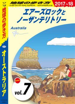 地球の歩き方 C11 オーストラリア 2017-2018 【分冊】 7 エアーズロックとノーザンテリトリー-電子書籍