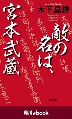 敵の名は、宮本武蔵 (角川ebook)-電子書籍