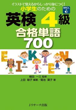小学生のための英検(R)4級合格単語700-電子書籍