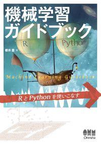 機械学習ガイドブック RとPythonを使いこなす(オーム社)