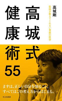 高城式健康術55~医師が教えてくれない家庭の医学~-電子書籍