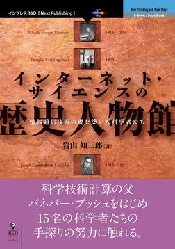 インターネット・サイエンスの歴史人物館-電子書籍