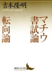 マチウ書試論 転向論(講談社文芸文庫)
