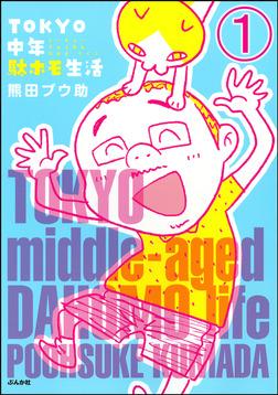 TOKYO中年駄ホモ生活(分冊版) 【第1話】-電子書籍