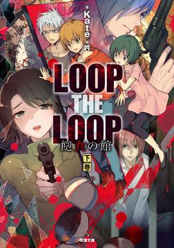 LOOP THE LOOP 飽食の館(下)-電子書籍
