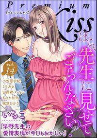 Premium Kiss Vol.14