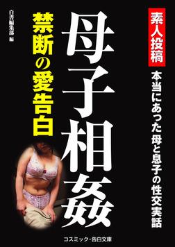 母子相姦 禁断の愛告白-電子書籍