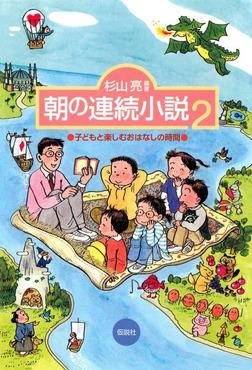 朝の連続小説2 子どもと楽しむおはなしの時間-電子書籍