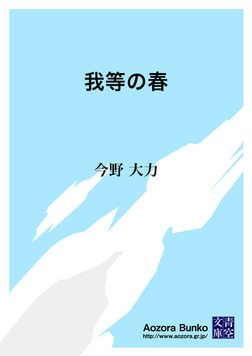 我等の春-電子書籍