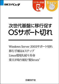 次世代基盤に移行促す OSサポート切れ(日経BP Next ICT選書)-電子書籍