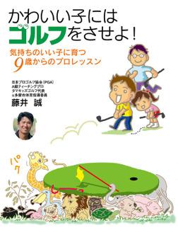 かわいい子にはゴルフをさせよ!-電子書籍