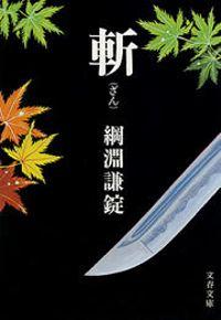 斬(ざん)(文春文庫)
