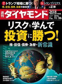 週刊ダイヤモンド 16年11月26日号
