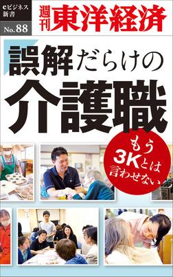 誤解だらけの介護職―週刊東洋経済eビジネス新書No.88-電子書籍