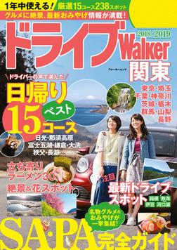 ドライブWalker関東-電子書籍