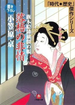 旗本絵師描留め帳落梧の非情(小学館文庫)-電子書籍