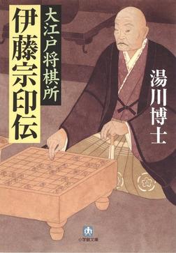 大江戸将棋所 伊藤宗印伝(小学館文庫)-電子書籍
